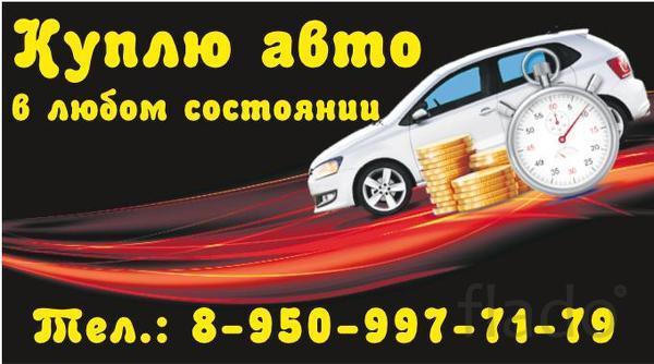 Помогу обналичить ваше авто.Скупка машин.