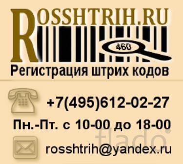 Штрих код для продуктов получить официально с регистрацией в базе