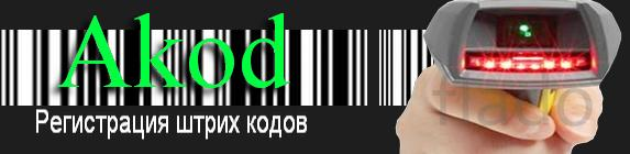 Штрих код ean-13 для товара регистрируем в электронной базе