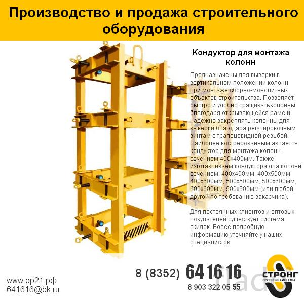 Одиночный кондуктор для монтажа колонн
