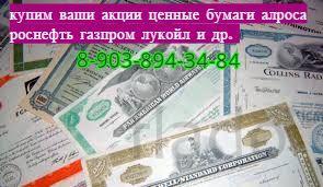 Покупка акций - Полюс Золото, Газпром, Лукойл,  в г. Старый Оскол