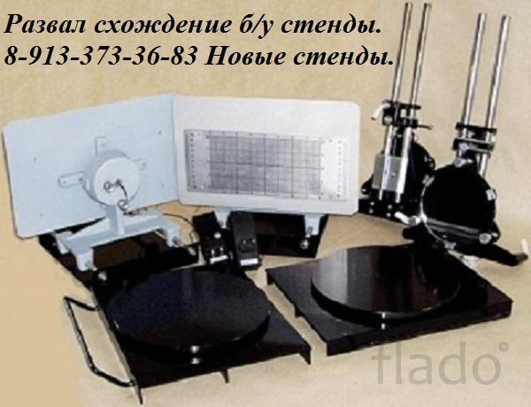 Развал схождение стенды б/у. Цена 30 000 рублей. Ивановка