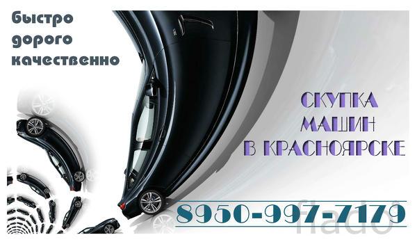 Куплю машину в Красноярске 8950-997-7179