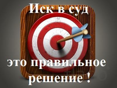 Составим иск в суд в Севастополе и Крыму, по России