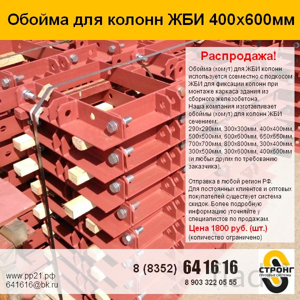 Обойма для колонн ЖБИ (сечение 400х600мм)