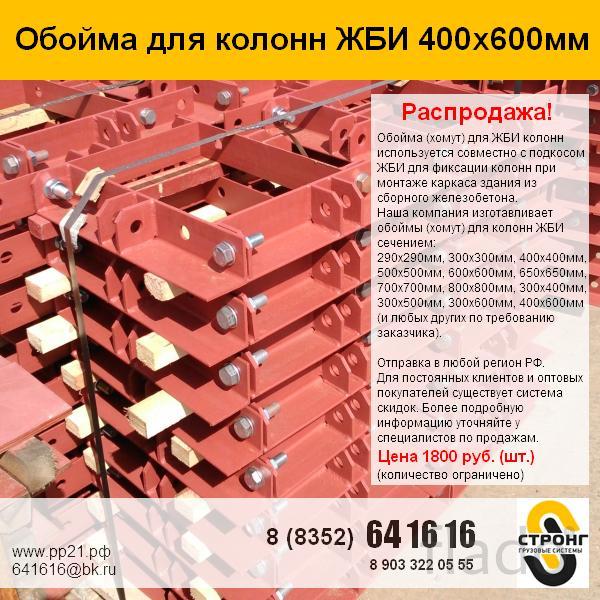 Обойма для монтажа колонн (xомут) (400х600мм)
