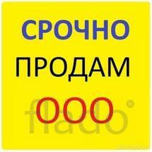 Продам готовые ООО Севастополе