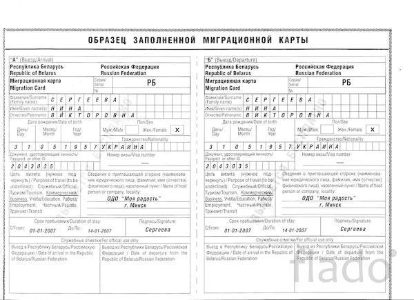 Продление миграционной карты гражданам Украины