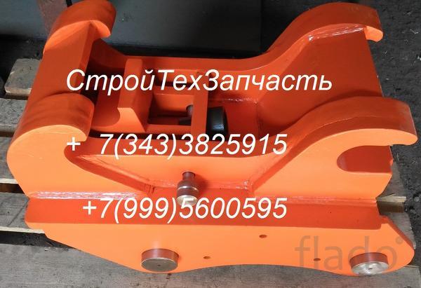 Квик каплер Doosan Daewoo 180w - 225lc