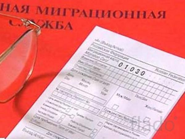 Продление миграционной карты московская область люберцы