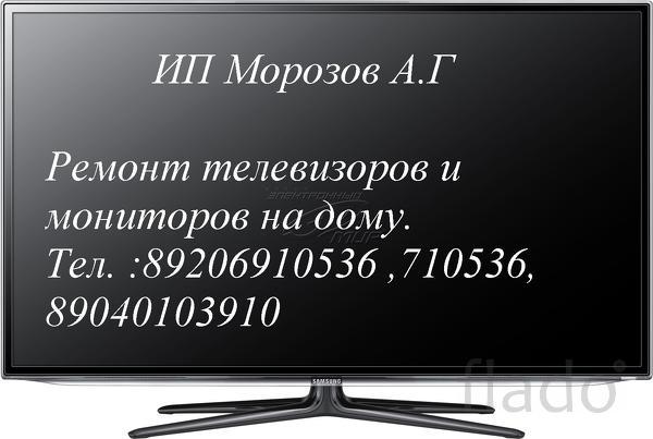 Ремонт телевизоров и мониторов  в Твери любой сложности