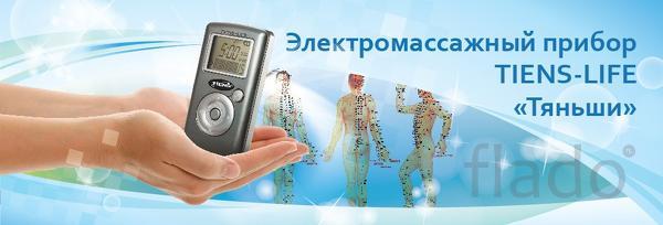 Электромассажный прибор TIENS-LIFE «Тяньши» (модель IDOC-01)