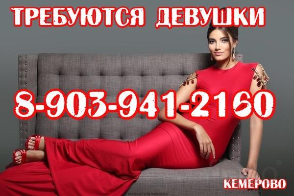 Работа ,подработка  для девушек в Кемерово.