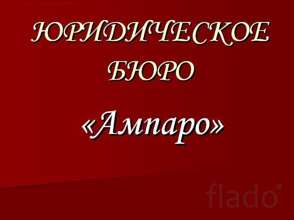 Юридические услуги в сфере гос. закупок (по ФЗ-44 от 05.04.2013 г.)