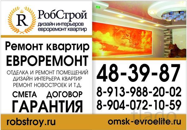 отделка ремонт квартир в Омске