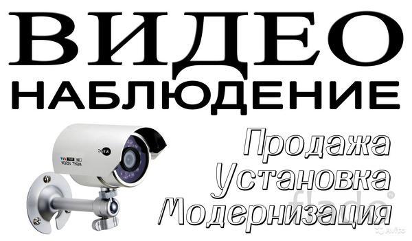 Видеонаблюдение установка, продажа, гарантия.