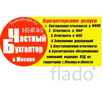 Бухгалтер, учет, отчетность для предпринимателей Москвы и Подмосковья
