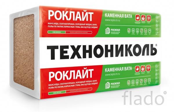 Утеплитель Технониколь РОКЛАЙТ 1200х600х5 5,76м20