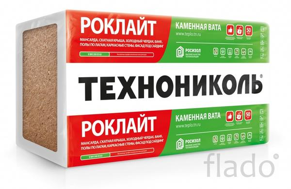 Утеплитель Технониколь РОКЛАЙТ 1200х600х50мм  8,64м2