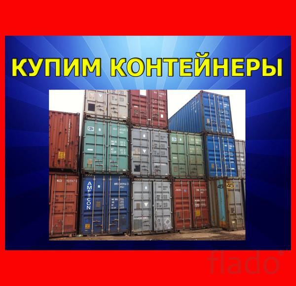 Покупаем б/у контейнеры 20 и 40 футов