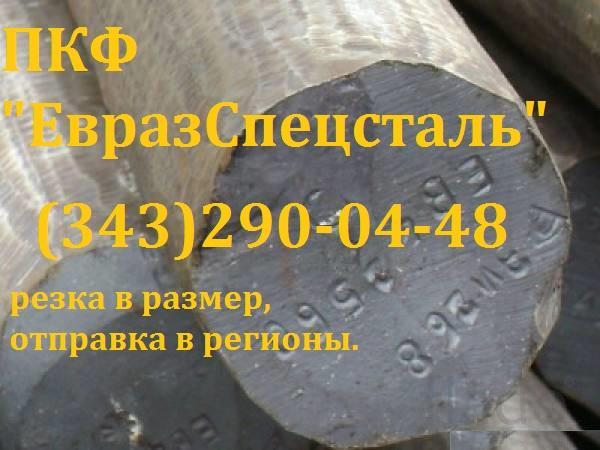 Круг ГОСТ / ТУ2590-88Сталь05х12н6д2мфсгт (ди80)