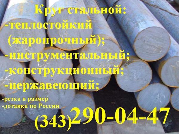 Круг ГОСТ / ТУ1133-71Сталь15Х16н2ам