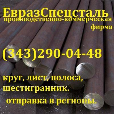 Круг ГОСТ / ТУ2590-88Сталь08х15н5д2т (эп410/эп225)
