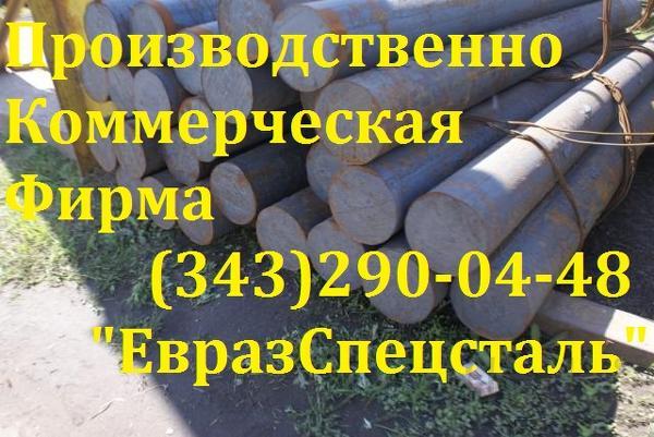 КругГОСТ / ТУ2590-88Стальхн30вмт