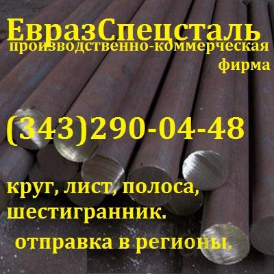 КругГОСТ / ТУ2590-88Сталь36нхтю