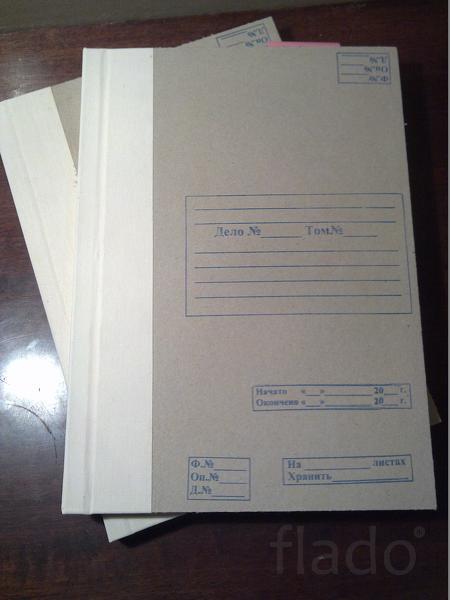 Архивный переплет документов