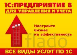 Услуги Программиста 1С в Казани