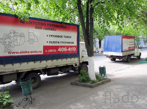 Грузовое такси, услуги грузчиков Смоленск