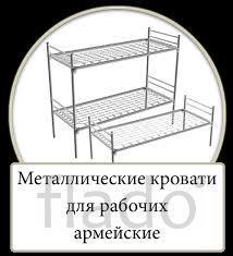 Кровати металлические  для рабочих Рыбное
