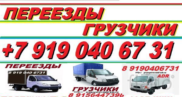 Автомобильные перевозки в Смоленске.переезды