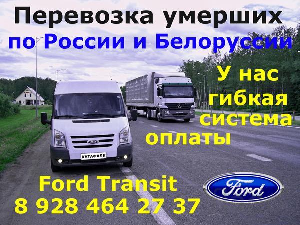 Катафалк  из Сочи от 17,5 руб . за км. по России и Белоруссии