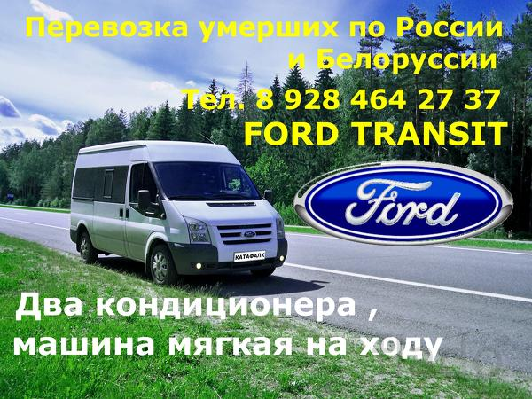 Аренда катафалка в Новороссийске от 17,5 руб . за км.
