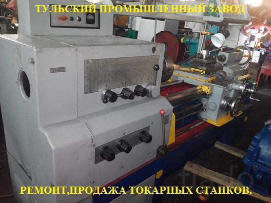 Капитальный ремонт токарных станков 1к62д,16к20,16к25,фт11,тс70.Продаё