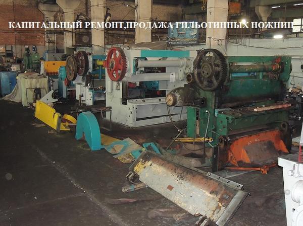 Капитальный ремонт гильотинных ножниц в Туле,Москве. Купить ножницы ги
