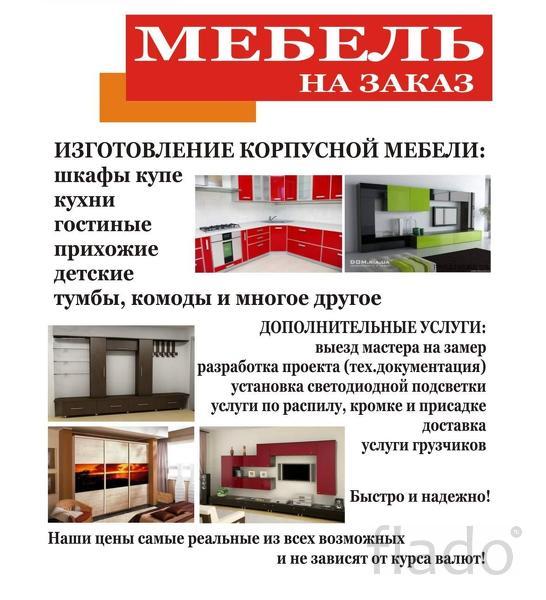 Шкафы-купе,   кухни, перегородки дешевле всех в Твери