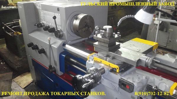 Качественный ремонт токарных станков в Туле 16к20, 1к62,1в62, 16в20,16