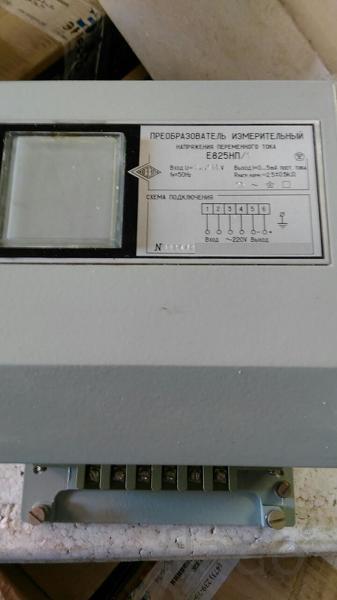 Преобразователь  Е 825 НП/1 измерительный из наличия