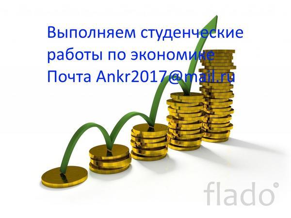 Студенческие и научные работы по экономике, финансам, менеджменту