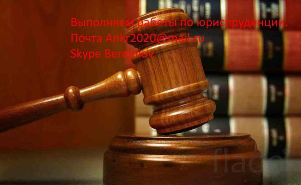 Пишу работы для студентов по  юриспруденции.