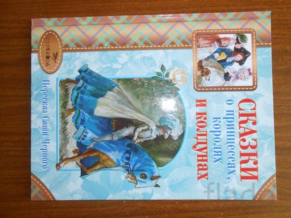 "Книга ""Сказки о принцессах, королях и колдунах"""