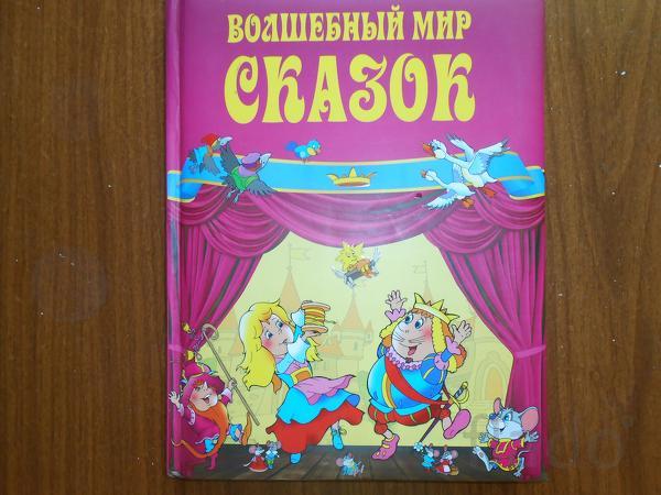 """Книга """"Волшебный мир сказок"""""""