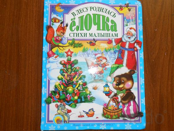 Книга стихов малышам