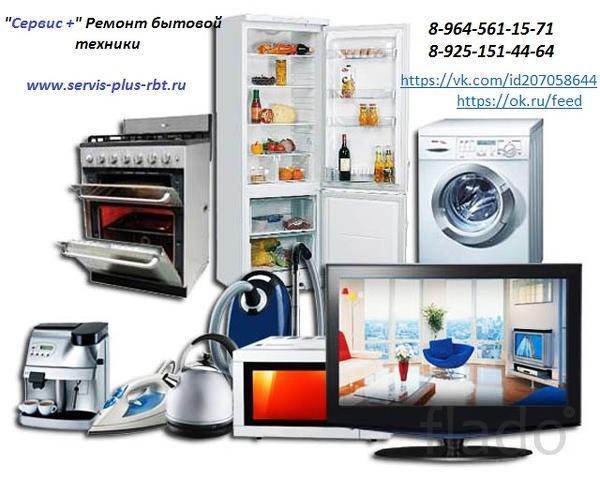 Ремонт стиральных машин, холодильников, водонагревателей, посудомоечны