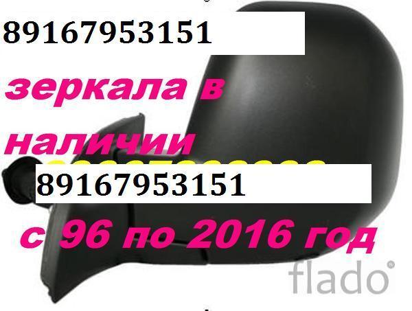 зеркало бокового вида ситроен берлинго пежо партнер 2008-2014