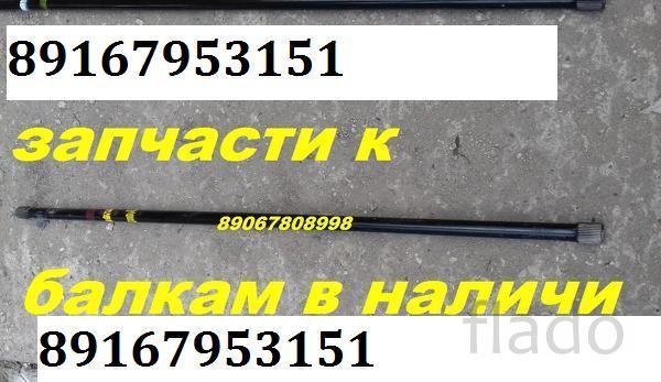 Продаю торсион стабилизатор для пежо 206 306 405 пежо партнер