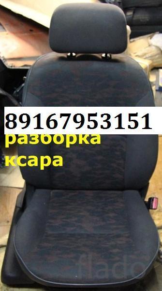 продам передние сидения ситроен ксара